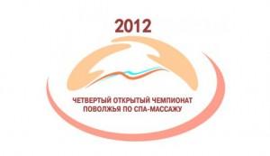 IV Открытый Чемпионат Поволжья по SPA-массажу